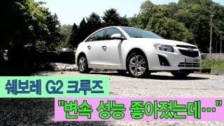 """[레알시승기]쉐보레 G2 크루즈, """"변속 성능…"""