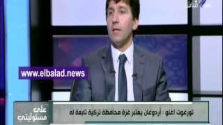 بالفيديو.. صحفي تركي: أردوغان مجنون بدور «الوالي العثماني»