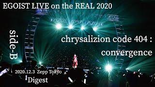 EGOIST LIVE on the REAL 2020 side-B『chrysalizion code 404 : convergence』ダイジェスト