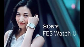 《值不值得买》第259期:一块只看表带的手表 Sony FES Watch U