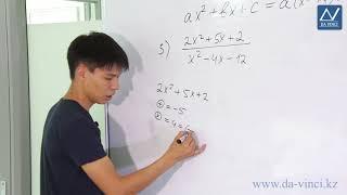 8 класс, 27 урок, Разложение квадратного трехчлена на линейные множители