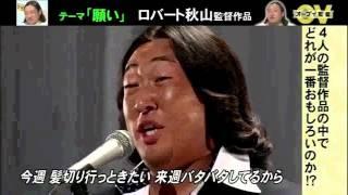 OV監督時代 ロバート秋山「願い」