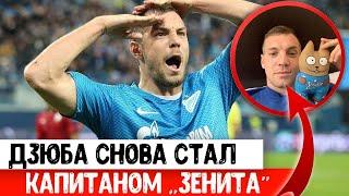 Дзюба снова капитан Зенита и сборной Ошибка