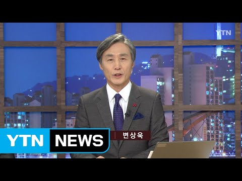 [변상욱의 뉴스가 있는 저녁] 다시보기 2019년 12월 09일 - 1부