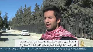 توقيف 14 مشتبها بتورطهم في أحداث العنف بالجامعة الأردنية
