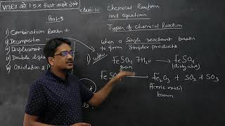chemical equations and reactions class 10 || decomposition reaction class 10 || part 5