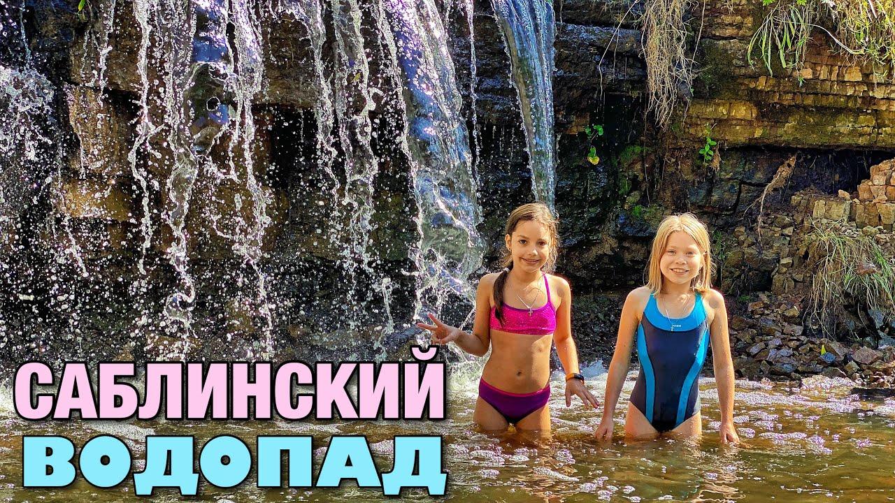Саблинский водопад. Маша Д'Арк и достопримечательности Санкт-Петербурга