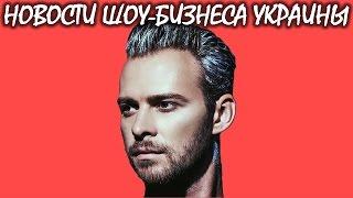 Новый клип Макса Барских побил рекорд за 6 лет работы. Новости шоу-бизнеса Украины.