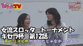 井上由美子VS多田あさみの最終戦!!決勝戦のようなハイレベルな戦いを終...