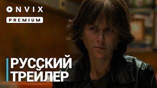 Время возмездия | Русский трейлер (дублированный) | Фильм [2019]