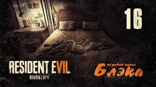 МОНСТРУМ ● Resident Evil 7 #16 [PS4 Pro]