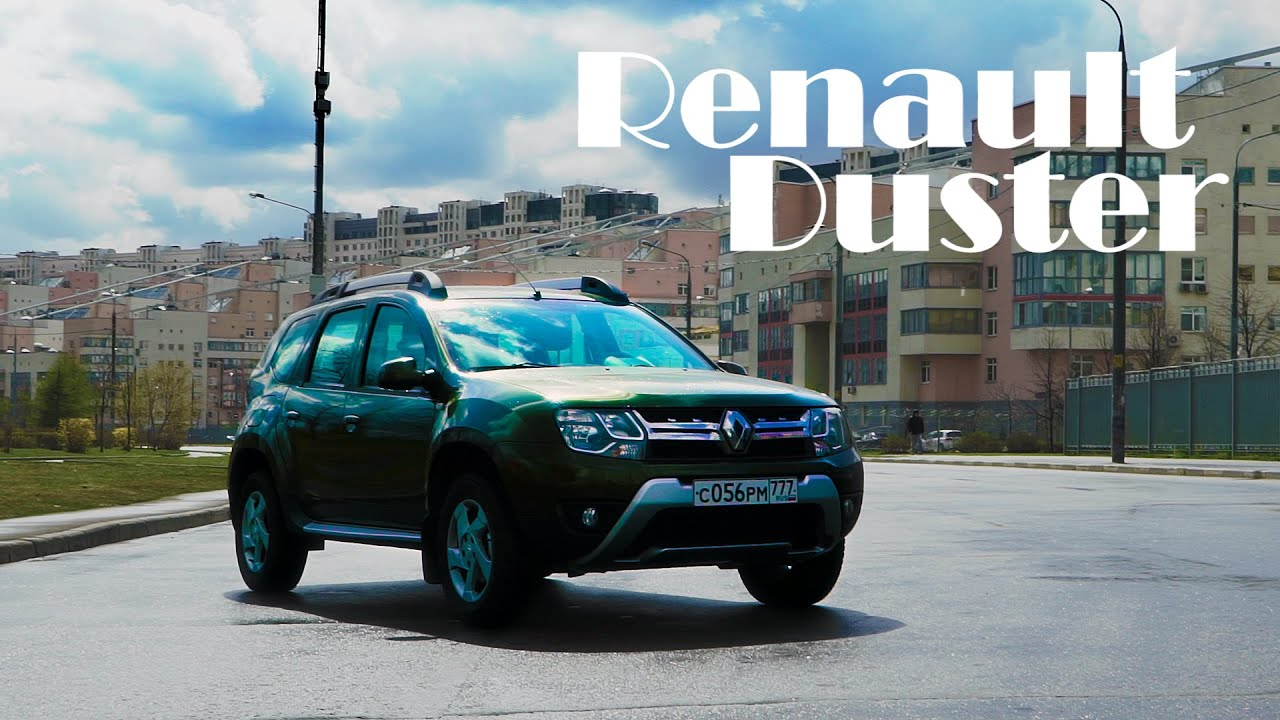 обновленный Renault Duster 1.6, МКП (Рено Дастер), обзор, тест драйв #СТОК №10