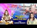 मेरा भोला बैठा गंगा जी के घाट Mera Bhola Baitha Ganga Ji Ke Ghat I HARSHA VASHISTH I New Full Audio