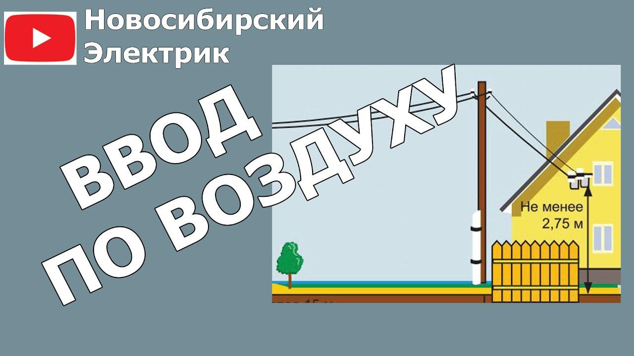 Подключение электричества к дому по воздуху с опоры