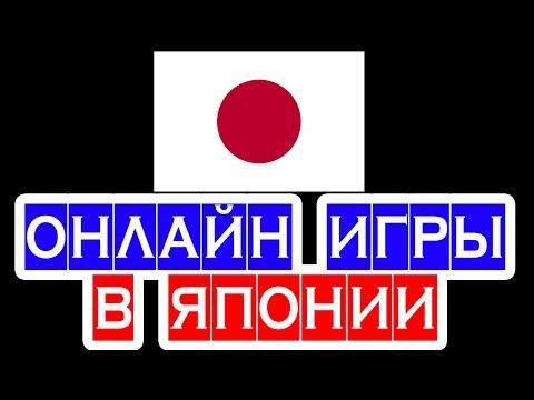 Японские MMORPG — онлайн игры в Японии — ММО и Японцы