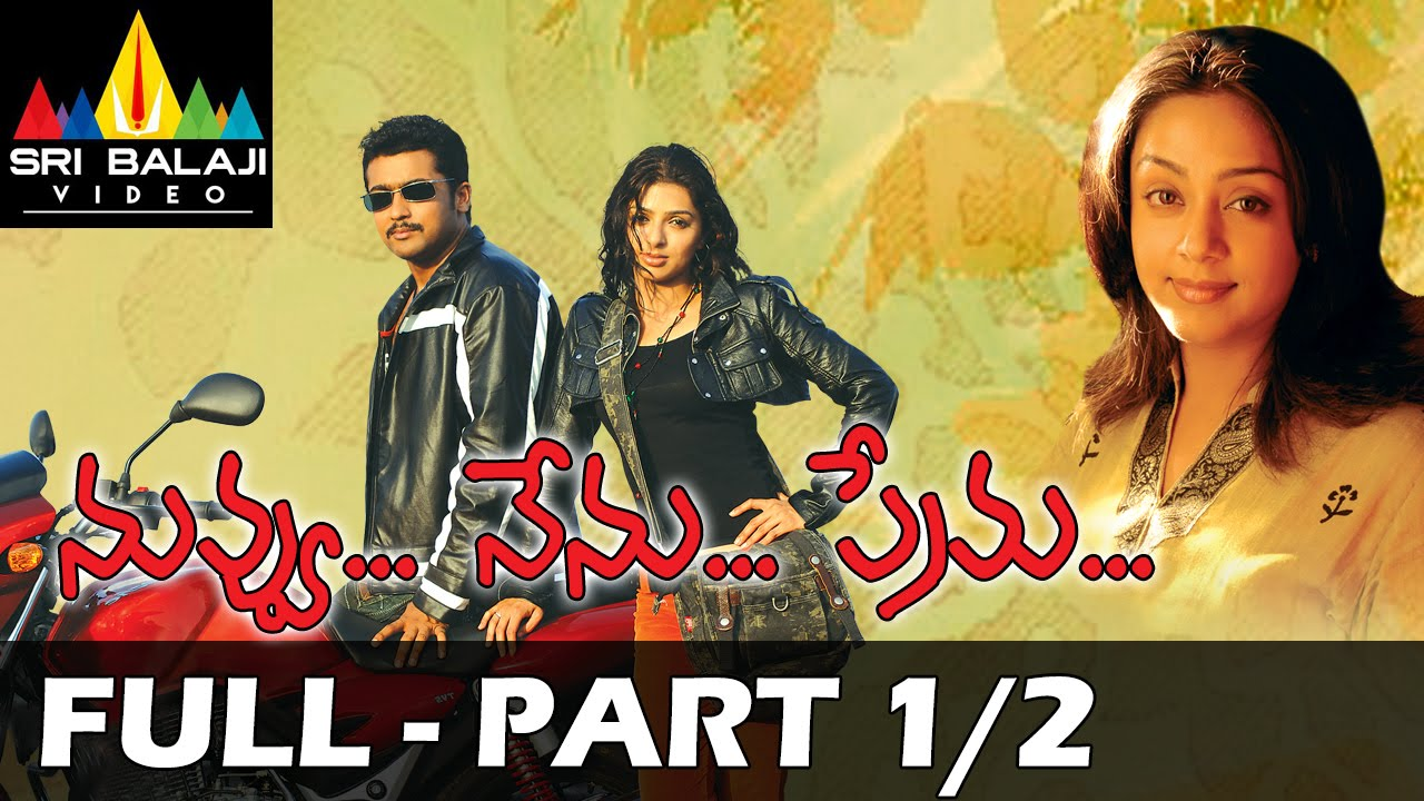 Nuvvu Nenu Prema Full Movie Part 1/2 | Suriya, Jyothika ...