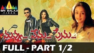 Nuvvu Nenu Prema Full Movie Part 1/2 | Suriya, Jyothika, Bhoomika | Sri Balaji Video