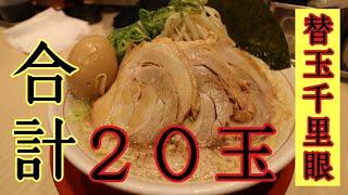 【大食い】合計20玉 替玉千里眼味わい尽くし【全メニュー】 thumbnail