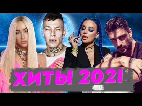 ХИТЫ 2021 🔝 ЛУЧШИЕ ПЕСНИ 2021 🎵 НОВИНКИ МУЗЫКИ 2021 🔥 РУССКАЯ МУЗЫКА 2021 🔊 RUSSISCHE MUSIK 2021