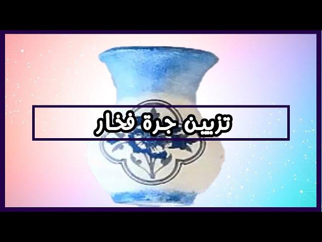 تزيين جرة من الفخار بطريقة جميلة مع الشرح Diy Youtube