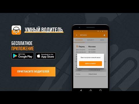 Умный Водитель | Мобильное приложение для водителей | Умная Логистика
