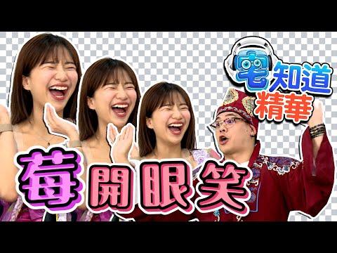 【現在宅精華】莓開眼笑 ft.貝莉莓、Fick、阿北、偷米