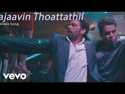 Rajaavin Thottathil Song Lyrics From Samar