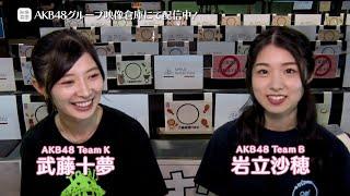 本日よりAKB48グループ映像倉庫にて配信が開始された「2020年10月5日「とむさほ ソーシャルディスタンス公演」岩立沙穂 生誕祭 @AKB48劇場 活動記録」の一部分を ...