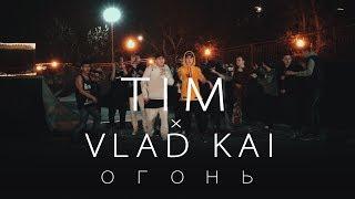Смотреть клип Тим & Влад Кай - Огонь