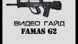 S.K.I.L.L. - Special Force 2 famas g2 [Размышления о донате]
