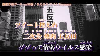 【96猫】脳漿炸裂ガール-(on-vocal)【ニコカラ】