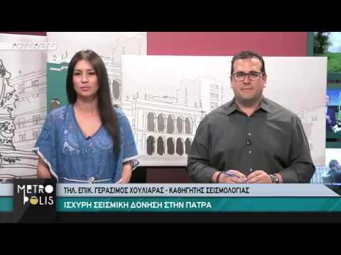 Ο σεισμός της Πάτρας σε ζωντανή σύνδεση - Δείτε το ΒΙΝΤΕΟ από το Ionian Channel