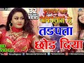 Tadapta Chhod Diya   Latest Bhojpuri Song 2017   Pradeep Pandey Chintu