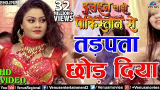 तड़पता छाेड़ दिया | Tadapta Chhod Diya | Latest Bhojpuri Song 2017 | Pradeep Pandey Chintu