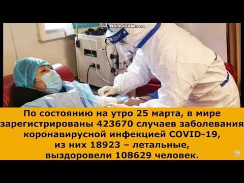 Коронавирус 25 марта в Украине, Италии, США. Коронавирус статистика по странам на сегодня.