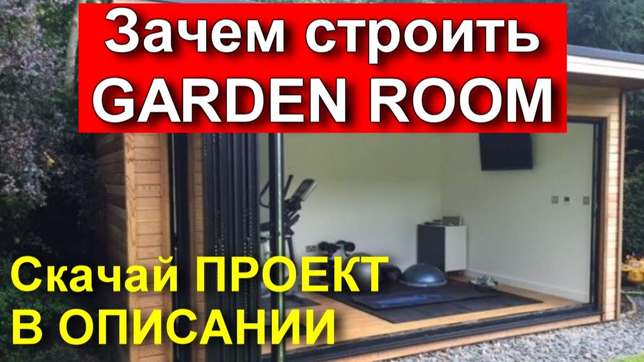Garden room | Садовая комната | Лучший гостевой или дачный домик | Обзор проекта | Честная стройка