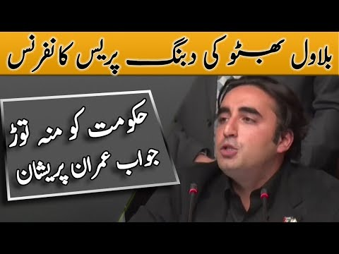 Bilawal Bhutto Press Conference Today 13 March 2019
