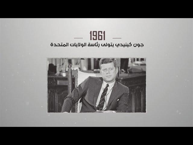 جون كينيدي يتولى رئاسة الولايات المتحدة... تعرفوا الى أبرز ما حدث في تاريخ اليوم