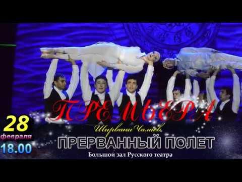 Дагестанский Государственный театр оперы и балета (Афиша февраль 2019)
