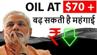 Rising Oil Prices - How will it impact OPEC & India ? - Will it lead to inflation , Current affairs