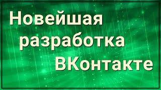 Редактор Статей VK Вконтакте.  Как подключить Закладки