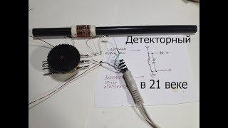 Детекторный радиоприемник.Как сделать антенну и что сегодня можно поймать.