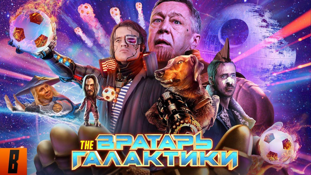 [BadComedian] — Вратарь галактики (НАШ ОТВЕТ Стражам и Мстителям за 1 млрд. рублей)