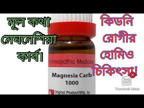 kidney failure homeopathy treatment! কিডনি ফেইল!কিডনি পাথুরি।