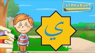 Arabic Alphabet - Lets learn the letter ي - yaa | Alphabayt