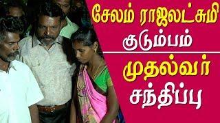 rajalakshmi case salem rajalakshmi family meets edappadi palanisamy - tamil news live