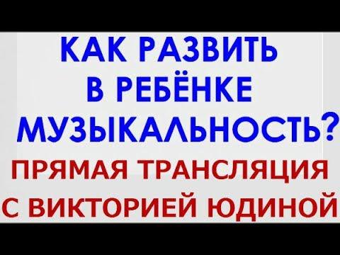 Вебинар МУЗЫКАЛЬНОЕ ДЕТСТВО - родителям на заметку