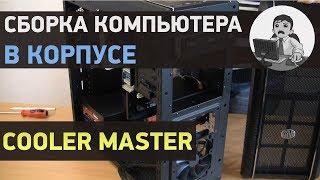 Сборка компьютера в корпусе CoolerMaster CM 690 advanced