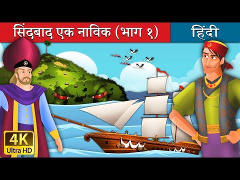 short story of sindbad the sailor