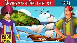 सिंदबाद दी सेलर | Sinbad The Sailor (Part 1) | Hindi Fairy Tales